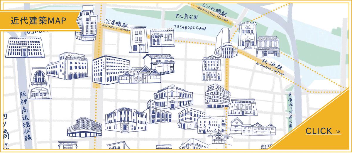 近代建築 地図